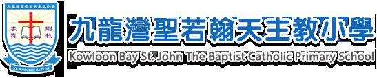九龍灣聖若翰天主教小學
